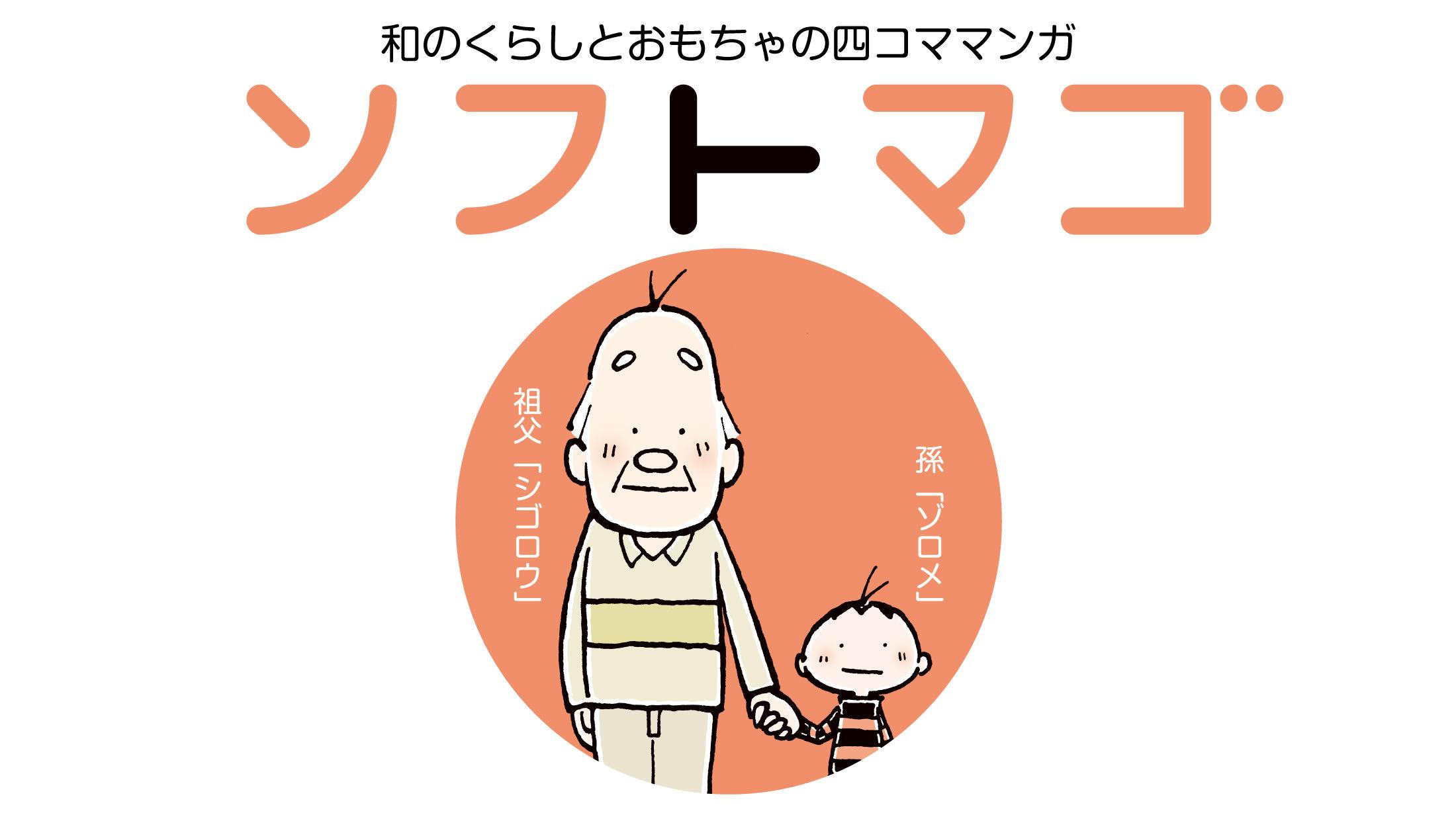 和のくらしとおもちゃの四コママンガ「ソフトマゴ」10月