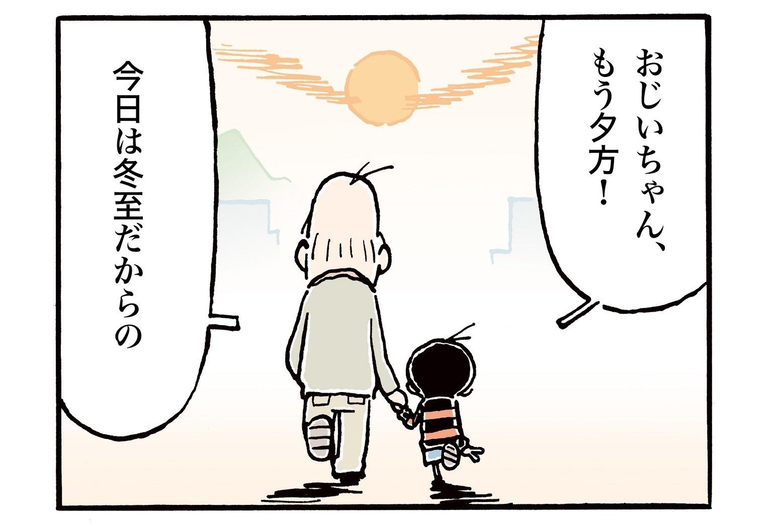 和のくらしとおもちゃの四コママンガ「ソフトマゴ」12月
