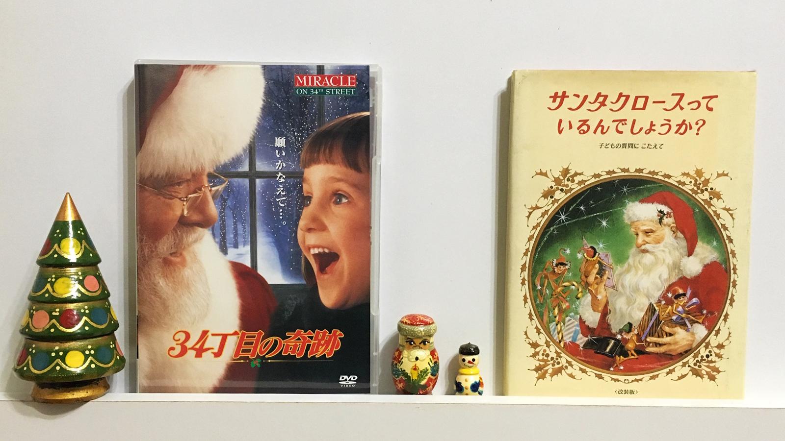 クリスマスの本と映画
