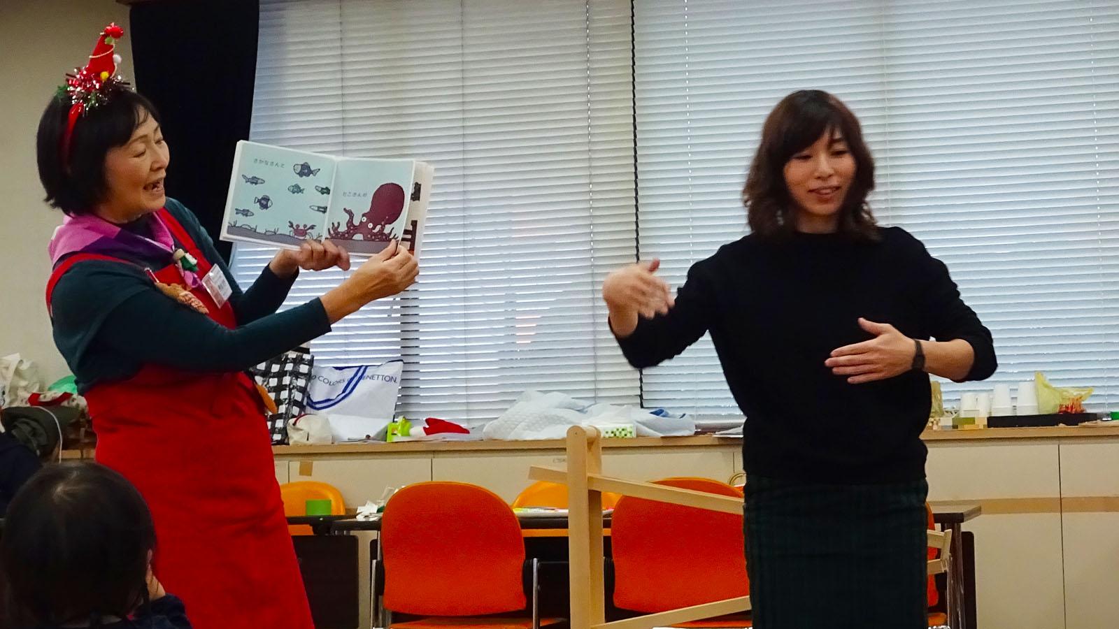 手話でおしゃべりしながら遊ぶ 墨田区・頭金多絵さんのおもちゃの広場