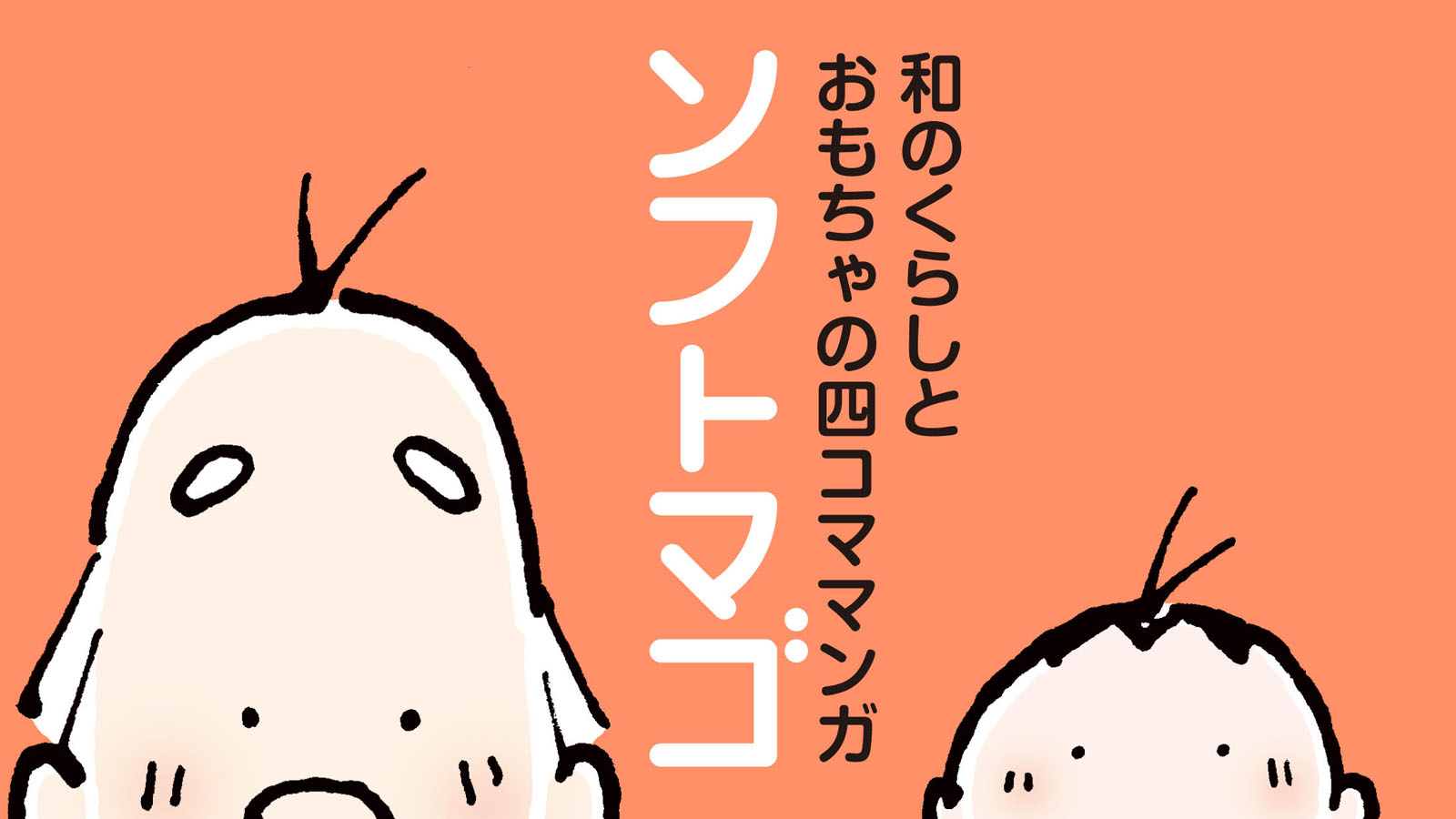 和のくらしとおもちゃの四コママンガ「ソフトマゴ」2月