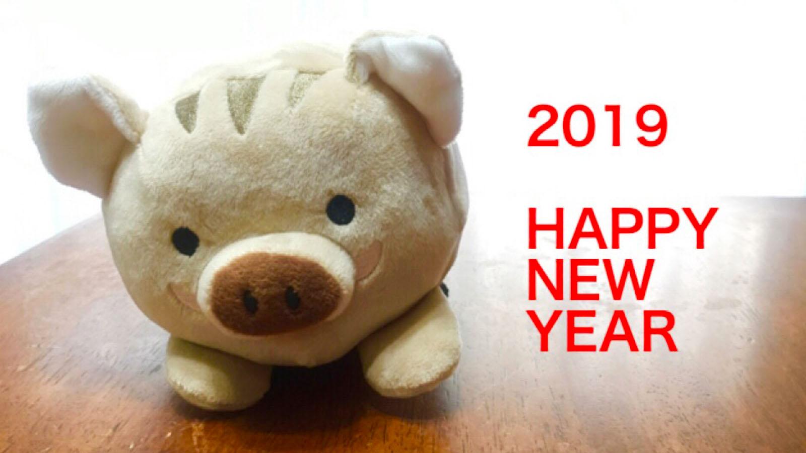 イノシシ年? ブタ年? 世界の幸せのモチーフで新しい年に幸運を贈ろう!