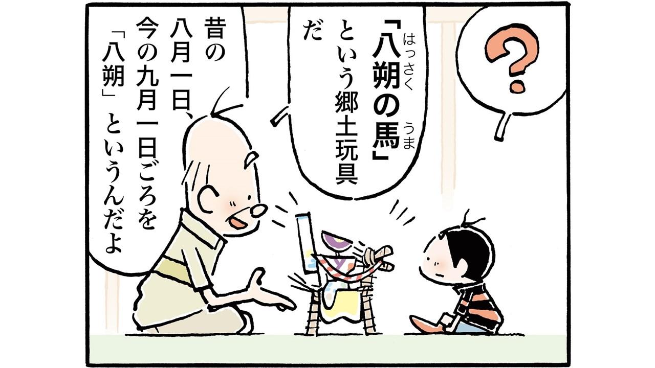 和のくらしとおもちゃの四コママンガ「ソフトマゴ」9月