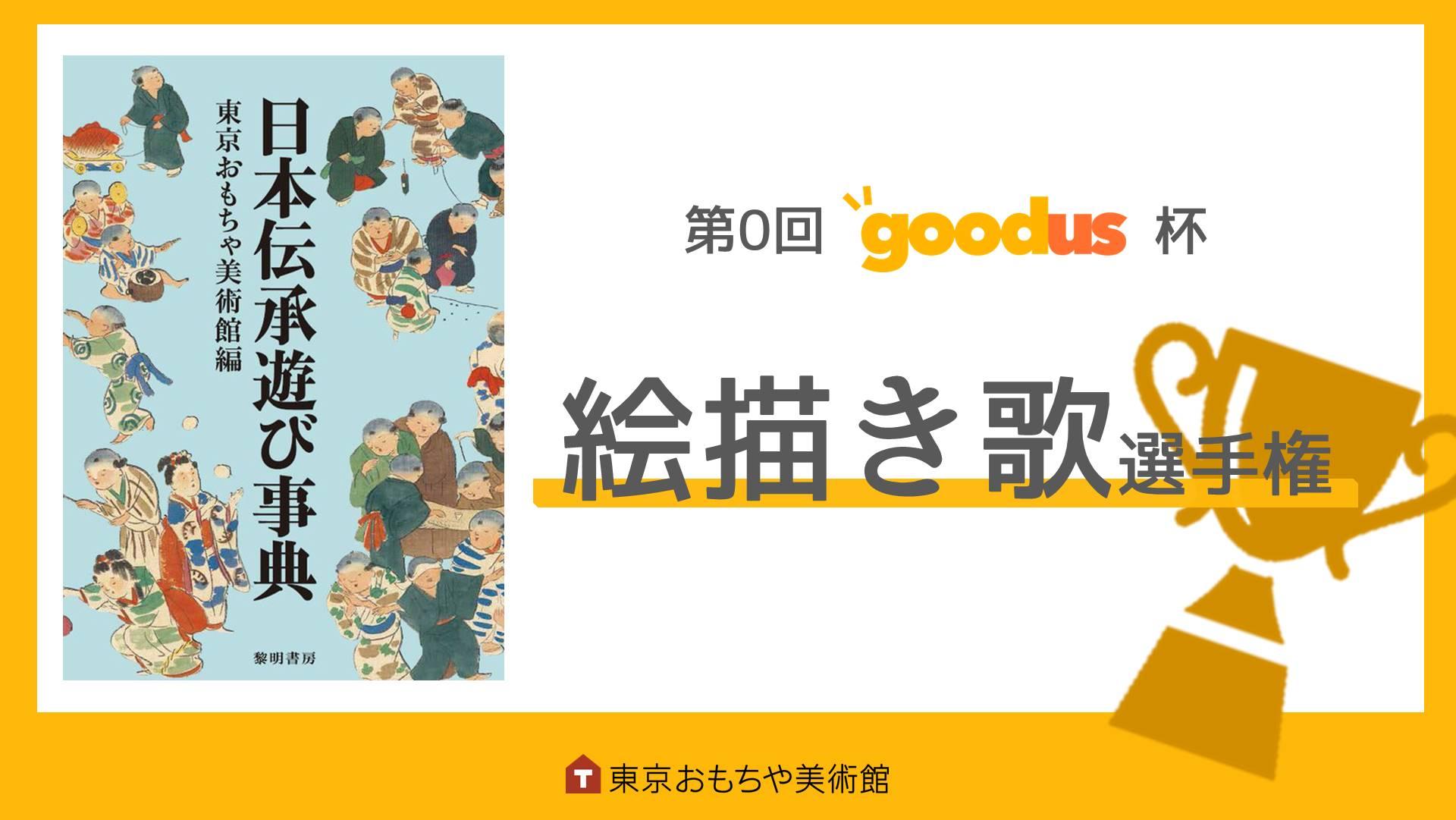 新春特別企画!めざせ「へのへのもへじ」名人!絵描き歌対決。『日本伝承遊び事典』より