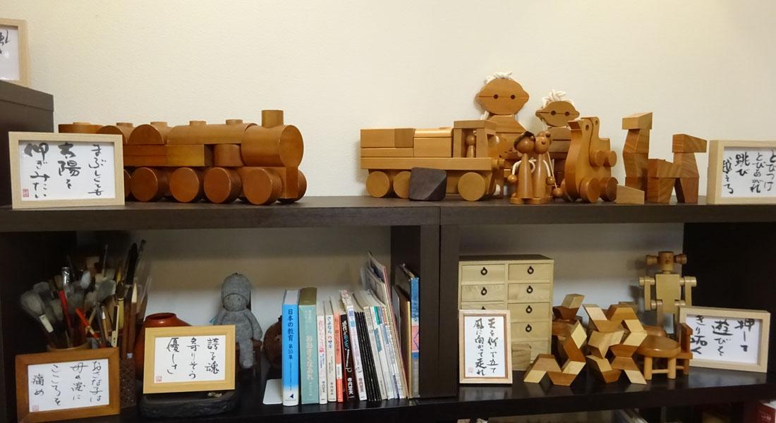 木のおもちゃデザインのパイオニア 寺内定夫さんの『おうちごっこ』(後編)