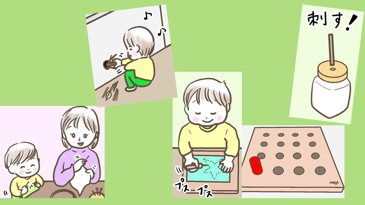 1~3歳のおもちゃ選び④「刺す」動きのおもちゃ