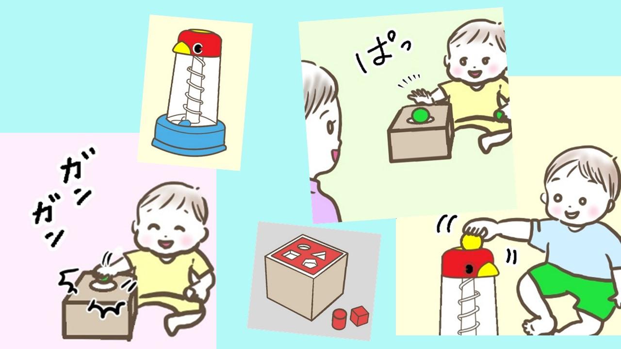 1~3歳のおもちゃ選び① 「落とす」動きのおもちゃ