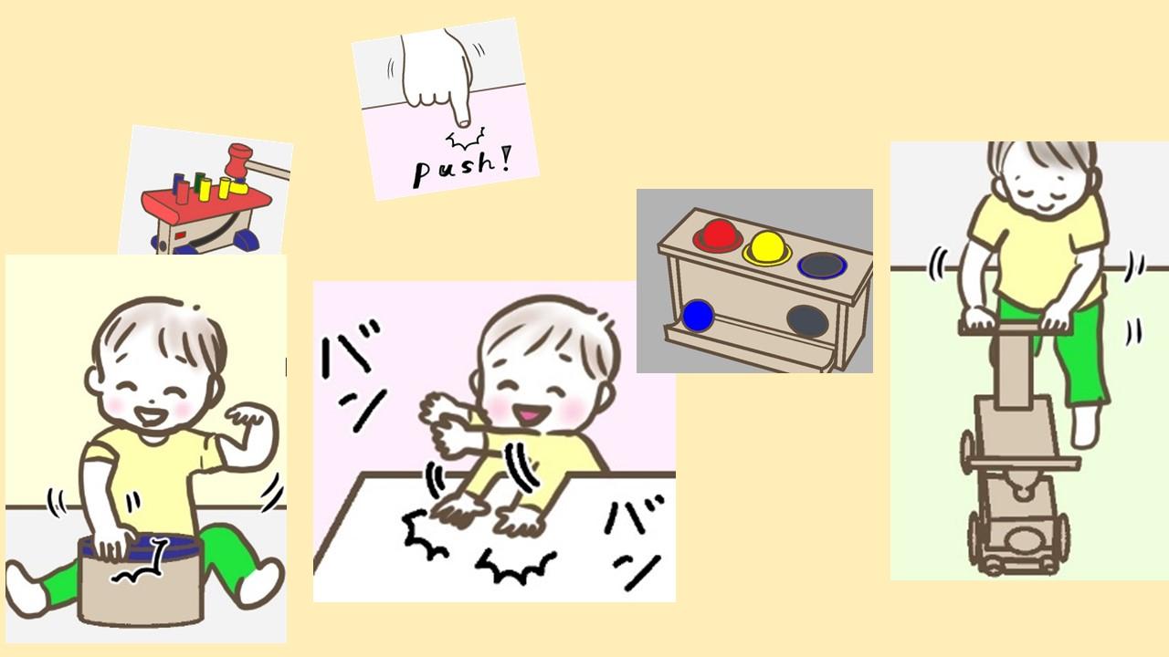 1~3歳のおもちゃ選び② 「押す」動きのおもちゃ