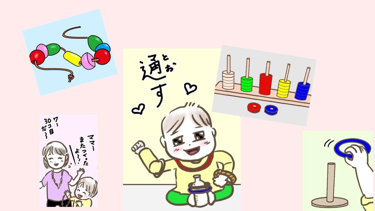 1~3歳のおもちゃ選び③「通す」動きのおもちゃ