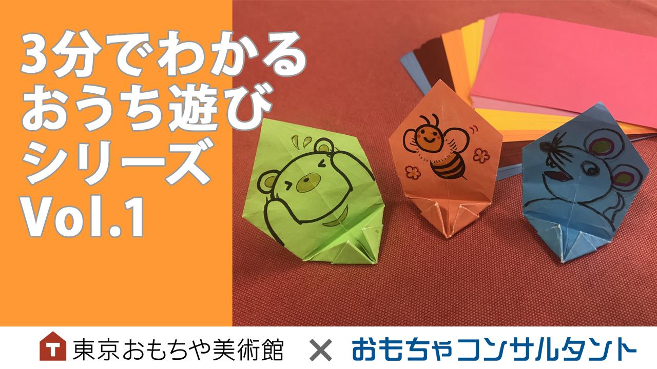 3分でわかる おうち遊びシリーズVol.1 遊べる折り紙「にげろにげろ」