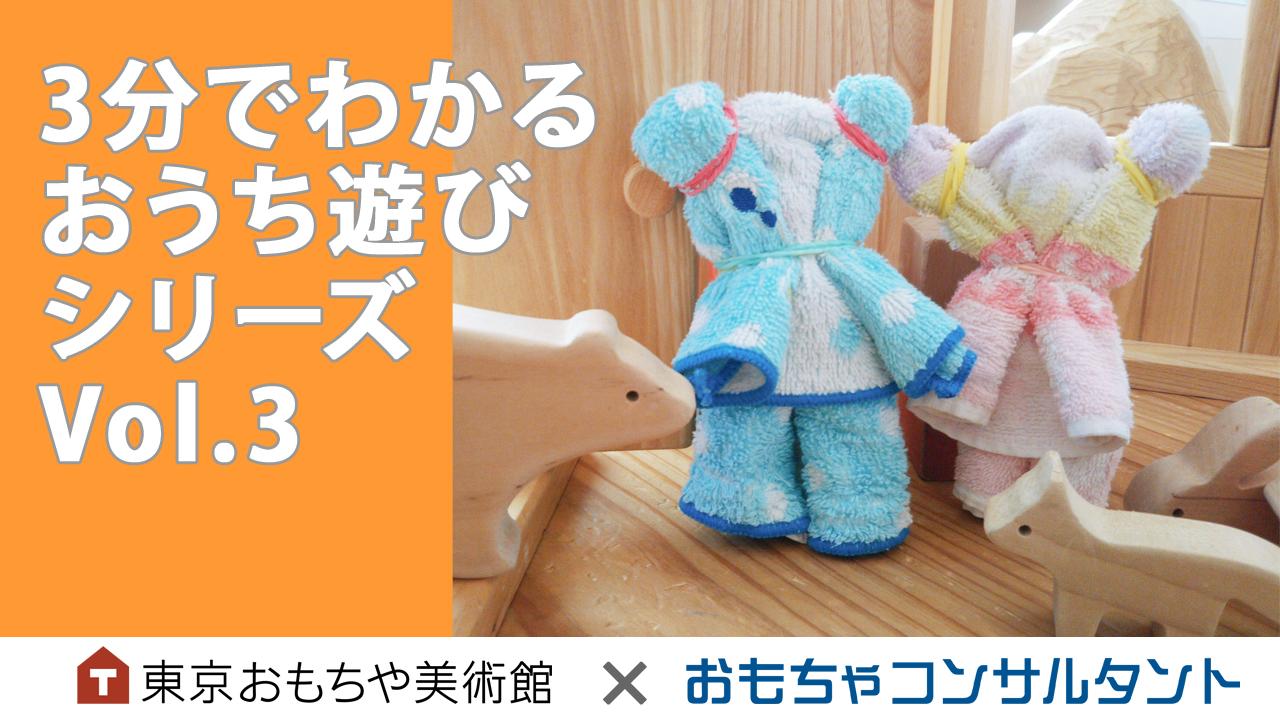 3分でわかる おうち遊びシリーズVol.3 タオルで作る「くまちゃんパペット」