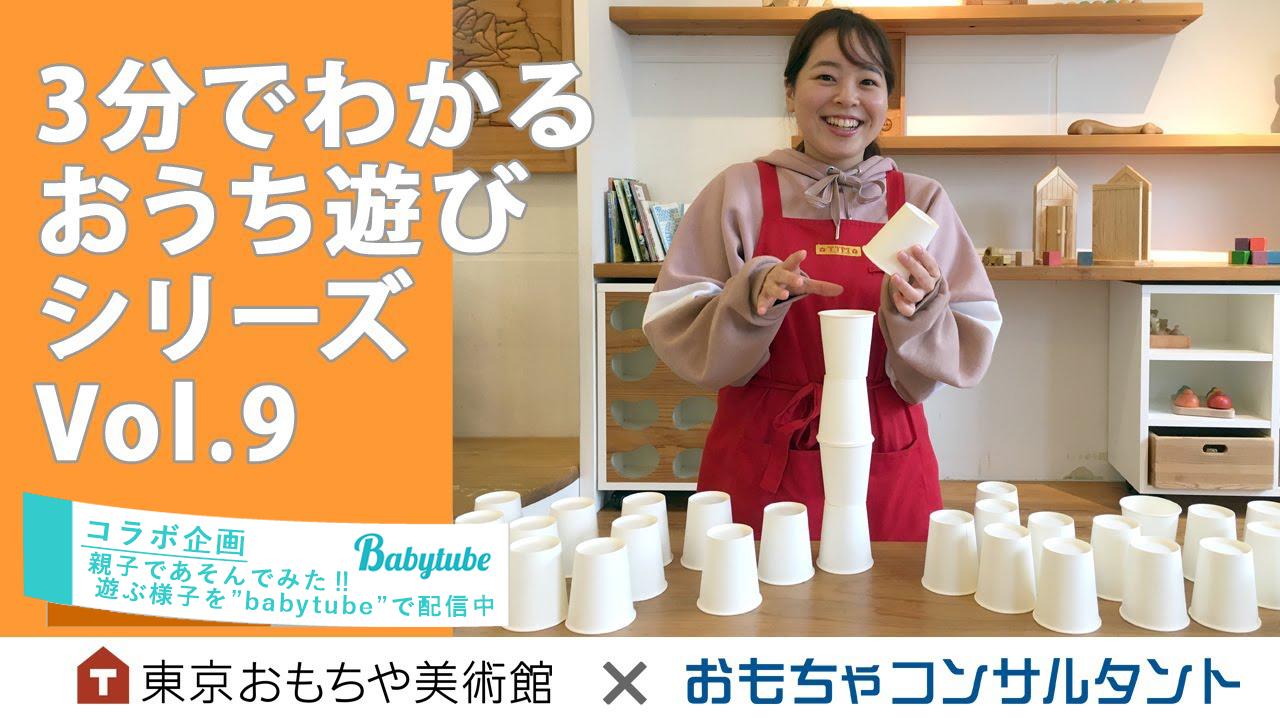 3分でわかる おうち遊びシリーズVol.9 「紙コップ De 重ね競争」