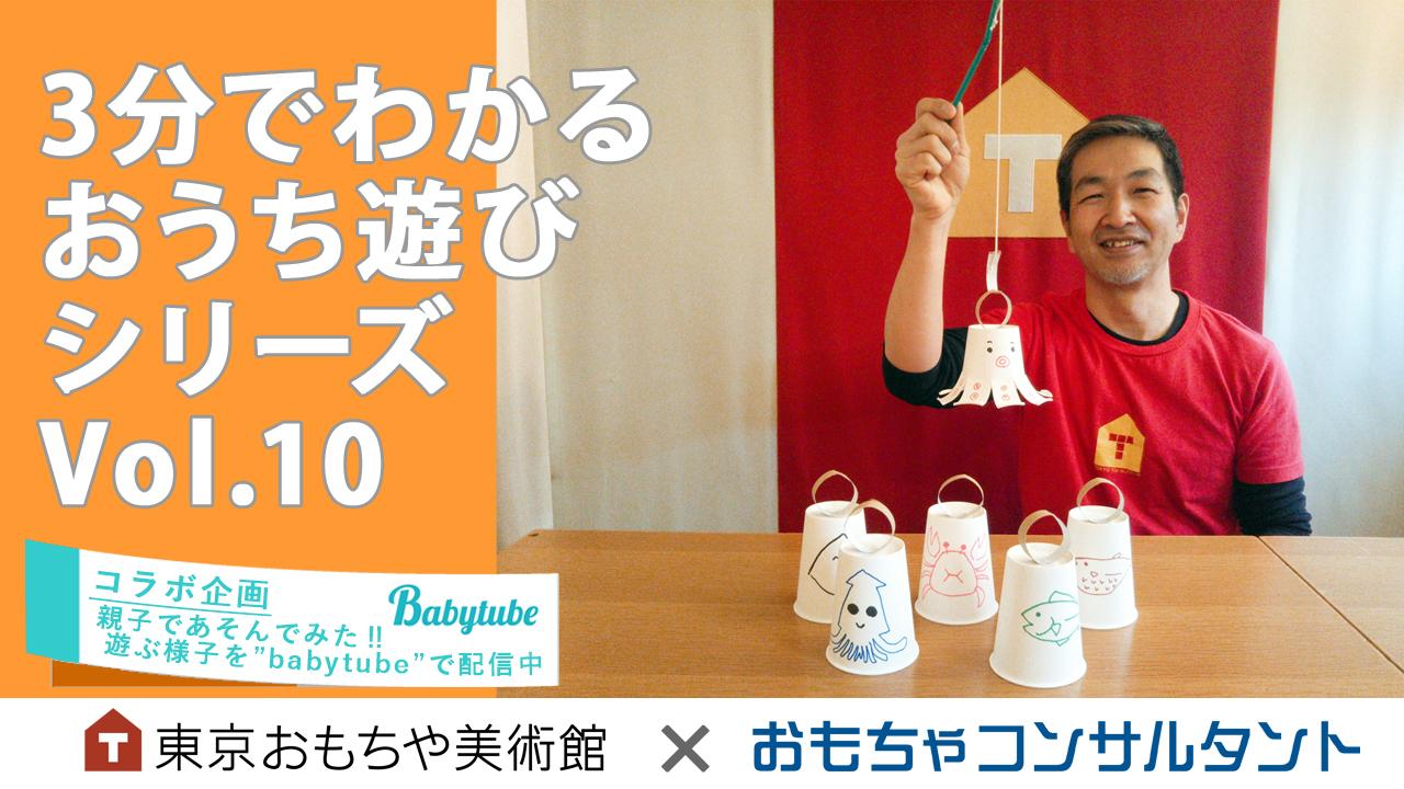 3分でわかる おうち遊びシリーズVol.10 紙コップで作る「魚釣り」ゲーム
