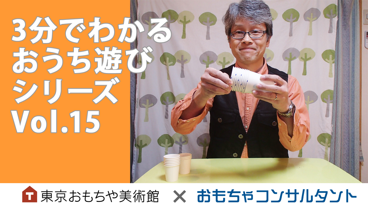 3分でわかる おうち遊びシリーズVol.15 「紙コップで作るくるくるパズル」