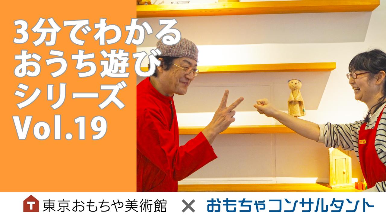 3分でわかる おうち遊びシリーズ Vol.19 ただじゅんの「じゃんけん大会」