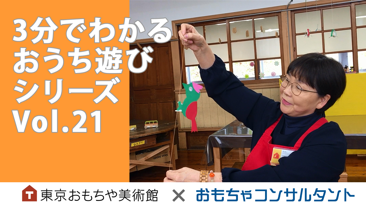 3分でわかる おうち遊びシリーズ Vol.21 「トントン きつつき」