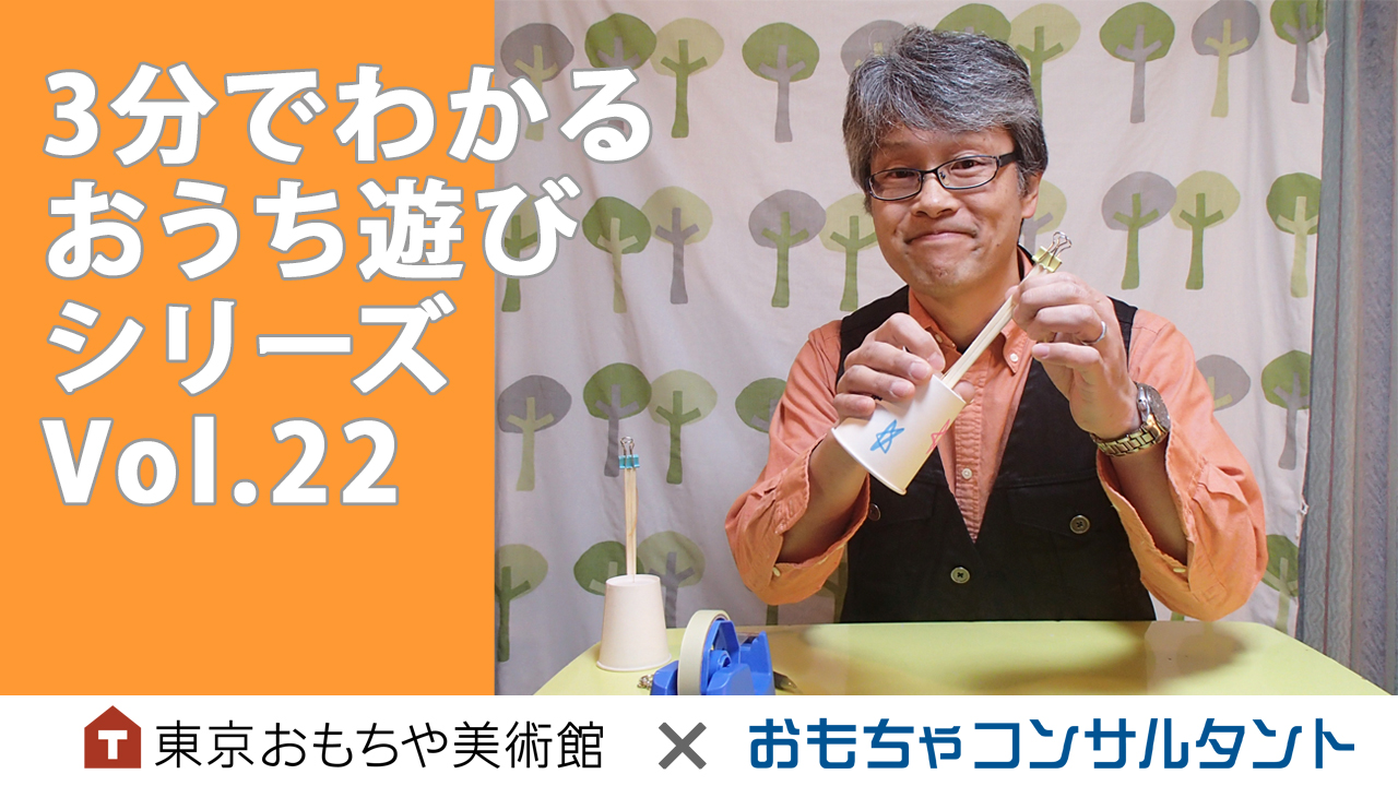 3分でわかる おうち遊びシリーズ Vol.22 簡単につくれる「紙コップギター」