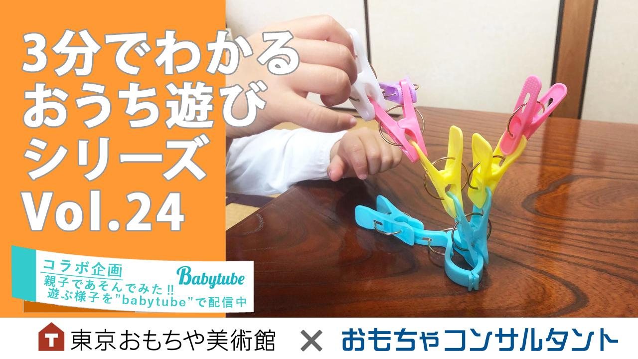 3分でわかる おうち遊びシリーズ Vol.24 「洗濯バサミタワーチャレンジ」