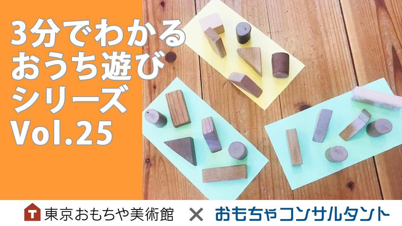 3分でわかる おうち遊びシリーズ Vol.25 「積木と画用紙で遊ぼう」