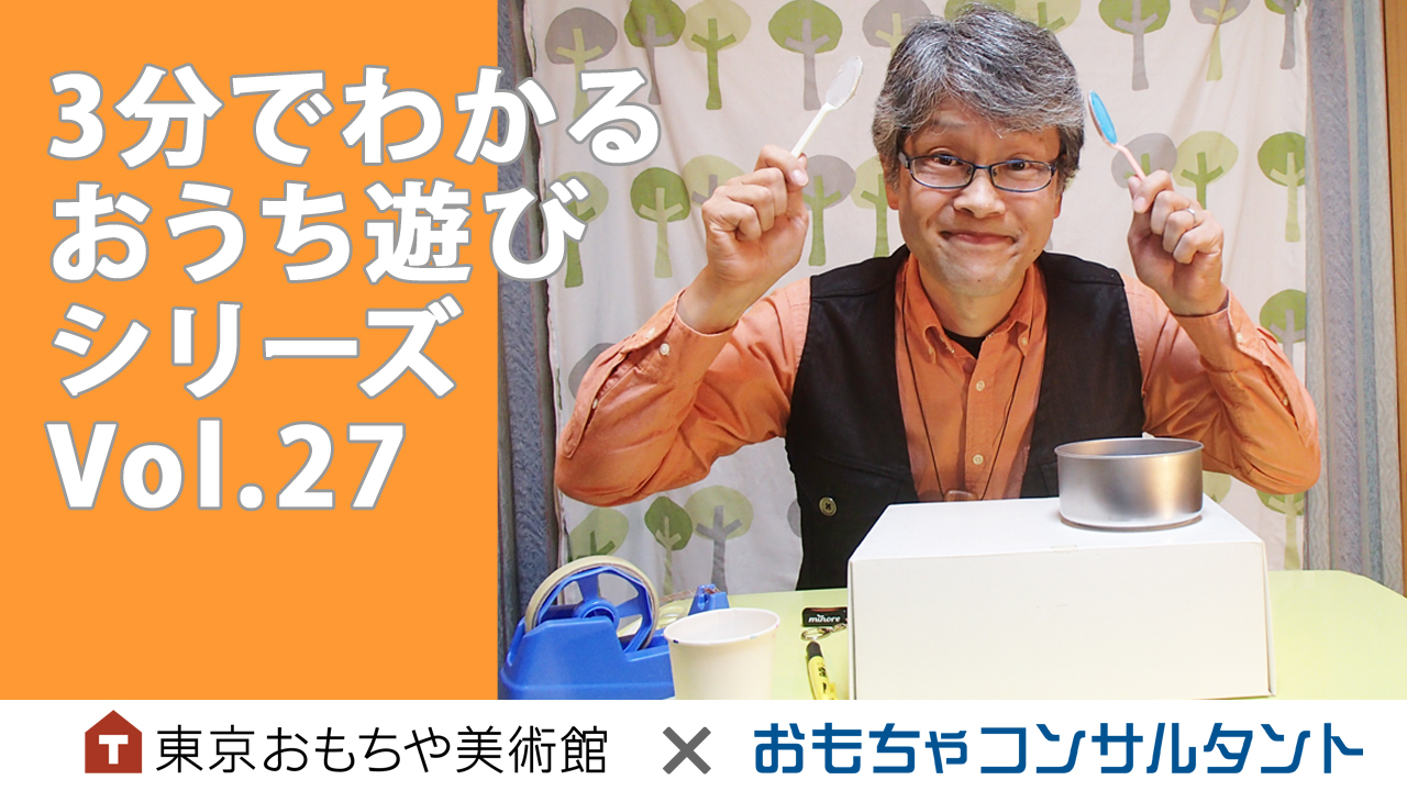 3分でわかる おうち遊びシリーズ Vol.27 「どこでもドラム」(マラカス)
