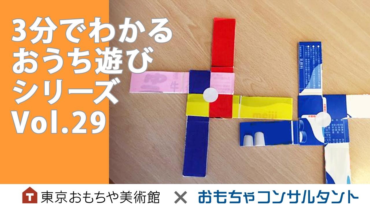 3分でわかる おうち遊びシリーズ Vol.29 「牛乳パックでブーメランを作ろう!」
