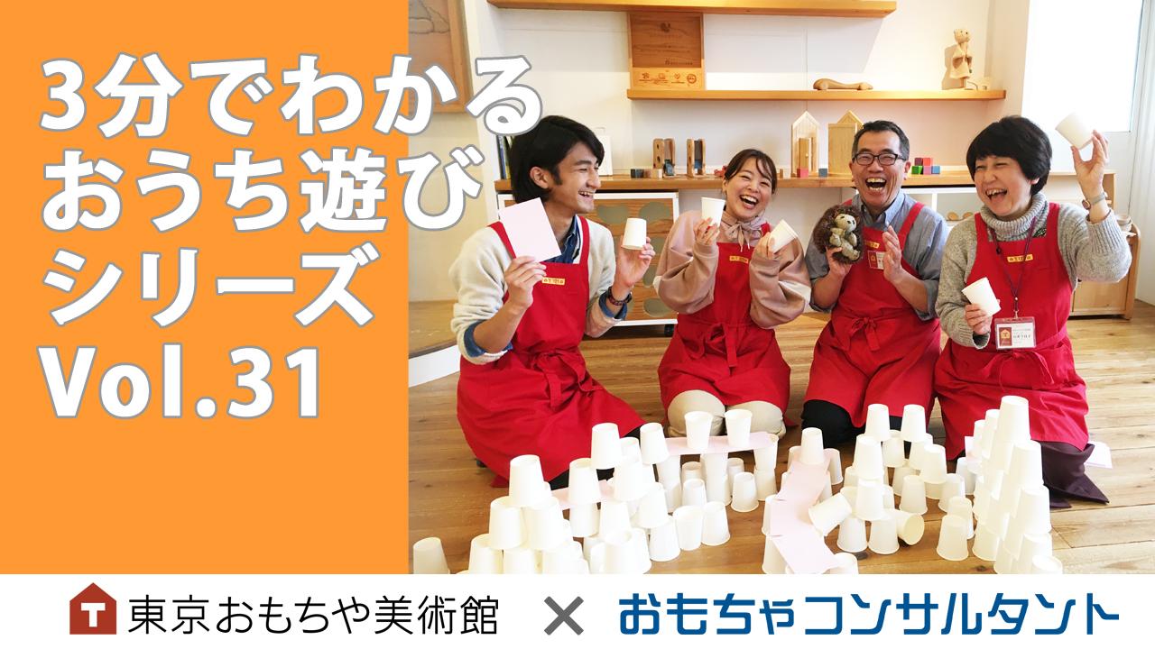 3分でわかる おうち遊びシリーズ Vol.31  「紙コップのつみき」