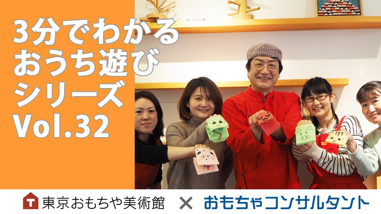 3分でわかる おうち遊びシリーズ Vol.32 ただじゅんと作る「ぱくぱくお獅子」