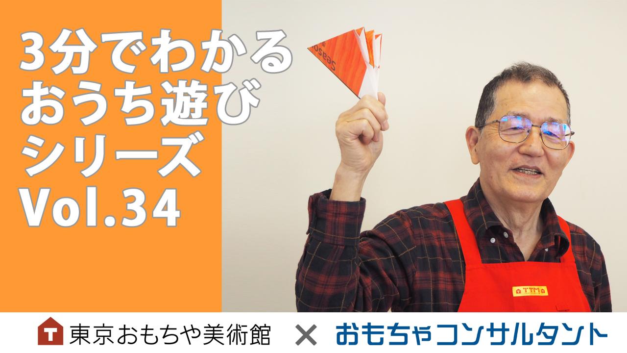 3分でわかる おうち遊びシリーズ Vol.34 「紙てっぽう」