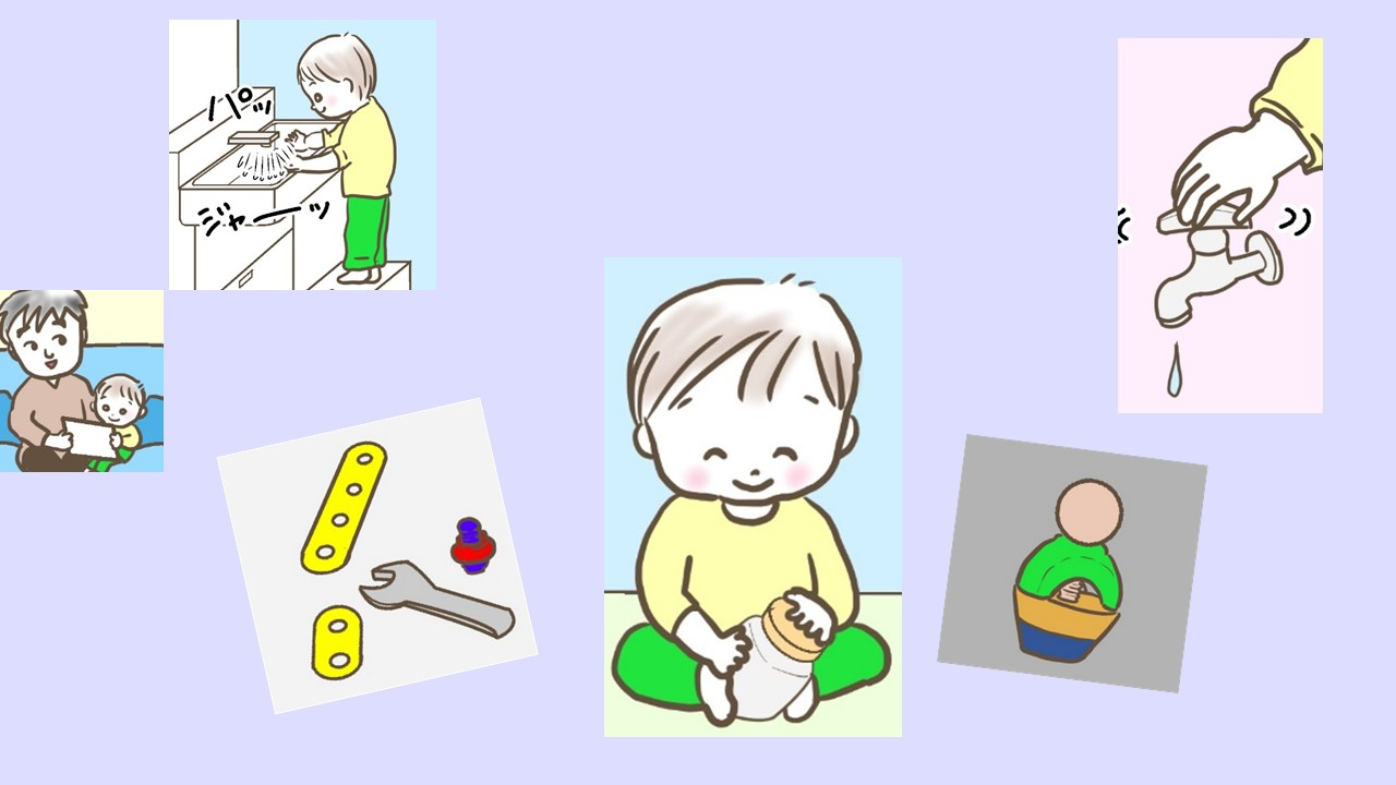 1~3歳のおもちゃ選び⑤「ねじる」動きのおもちゃ