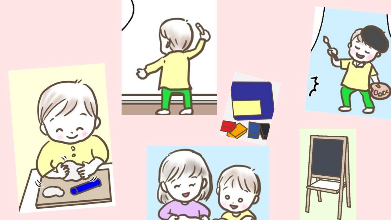 1~3歳のおもちゃ選び⑥「アート・表現遊び」とおもちゃ