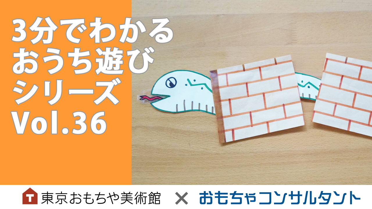 3分でわかる おうち遊びシリーズ Vol.36  簡単マジック「おさんぽヘビさん」