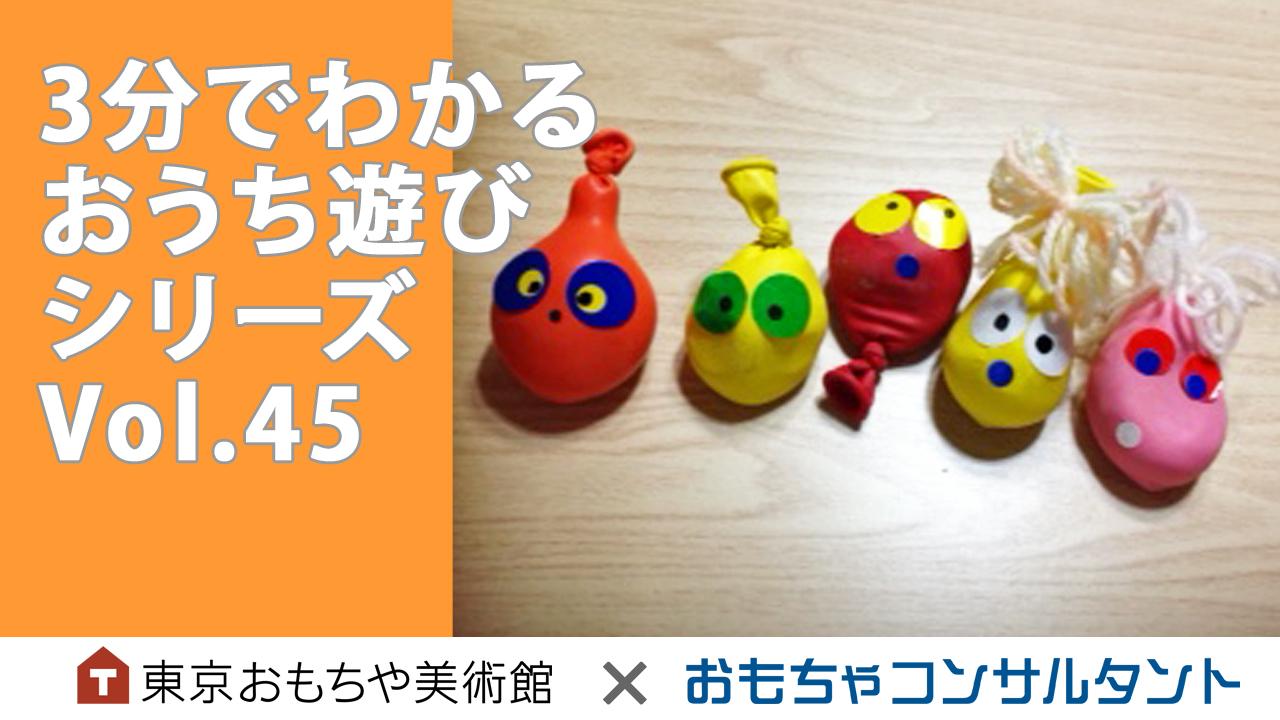 3分でわかる おうち遊びシリーズ Vol.45 風船をつかった「ぷにぷに人形」