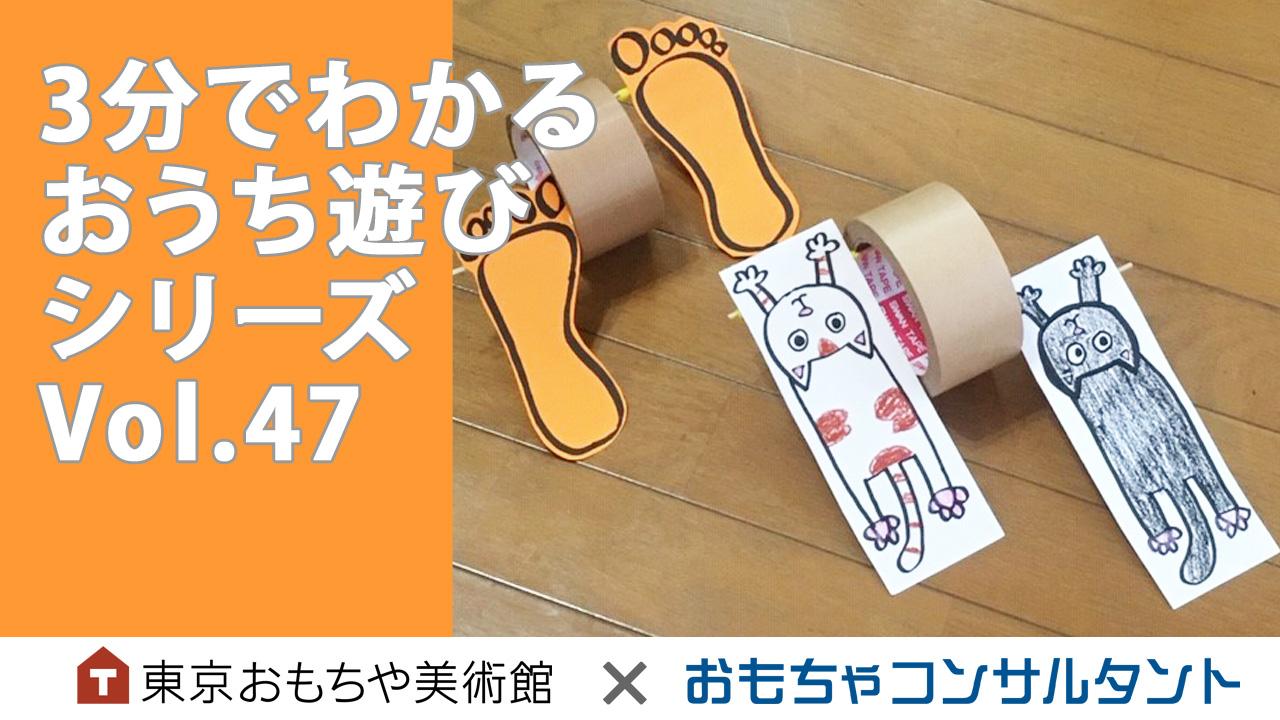 3分でわかる おうち遊びシリーズ Vol.47 「コロコロ!ねこのおいかけっこ」
