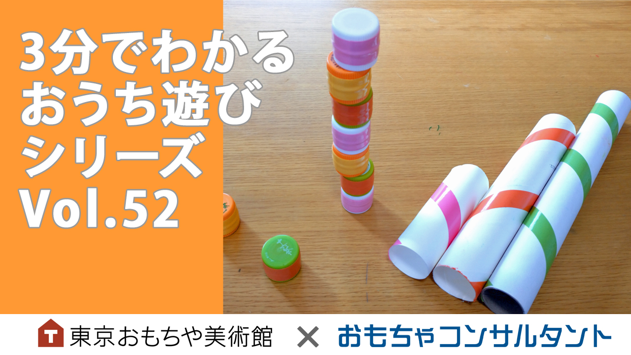 3分でわかる おうち遊びシリーズ Vol.52  「何個積めるかな?」