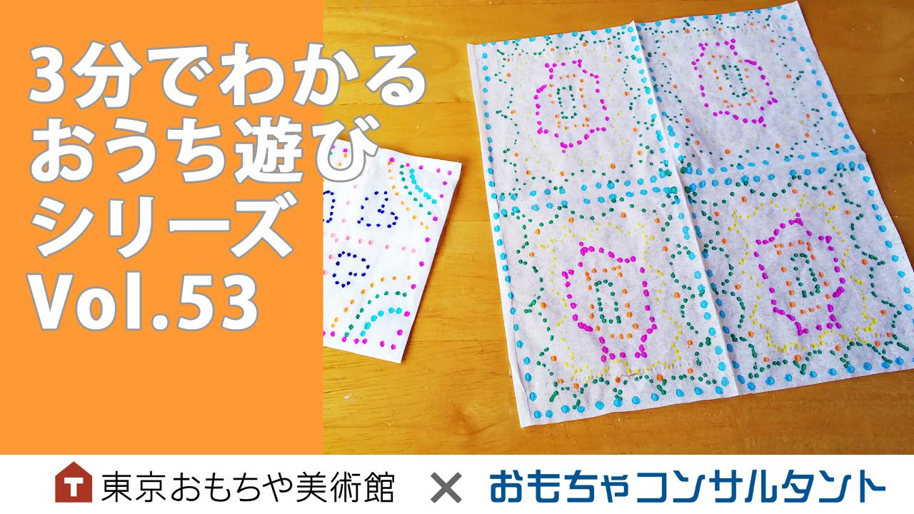 3分でわかる おうち遊びシリーズ Vol.53 ティッシュペーパーのてんてんアート
