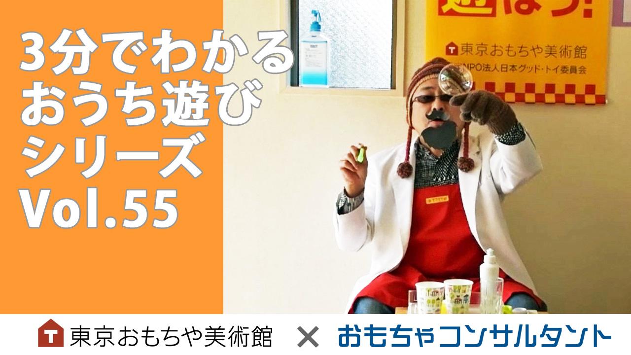3分でわかる おうち遊びシリーズ Vol.55 Doctorシンの丈夫なシャボン玉を作ろう!