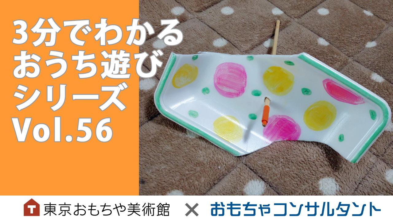 3分でわかる おうち遊びシリーズ Vol.56 スチレントレーの風車