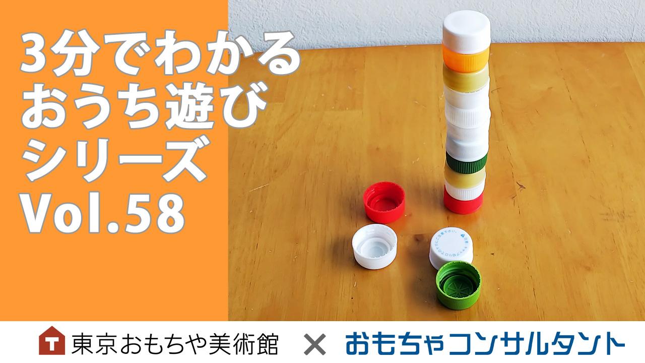 3分でわかる おうち遊びシリーズ Vol.58 超集中!ペットボトルキャップの「積み上げチャレンジ」