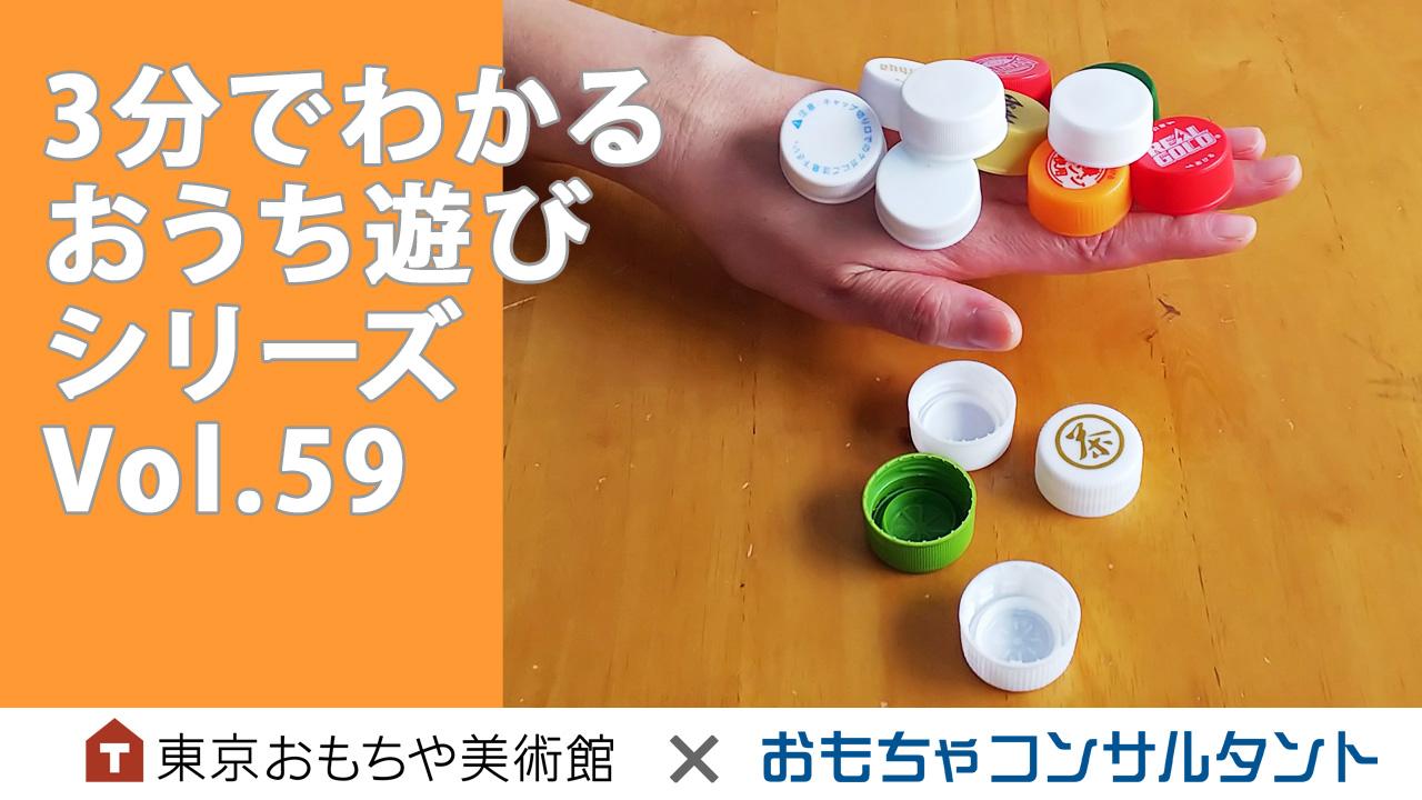 3分でわかる おうち遊びシリーズ Vol.59  超集中!ペットボトルキャップの「甲のせチャレンジ」
