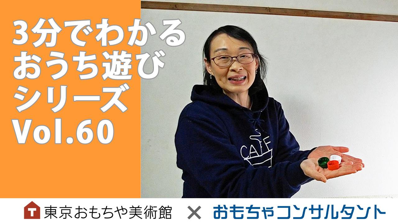 3分でわかる おうち遊びシリーズ Vol.60 超集中!ペットボトルキャップの「キャッチチャレンジ」
