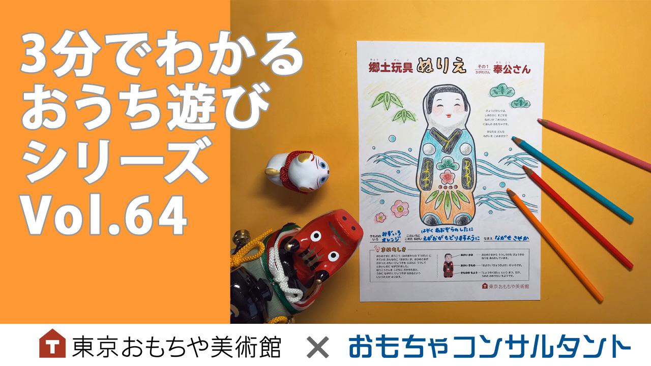3分でわかる おうち遊びシリーズ Vol.64 ぬりえコレクション「郷土玩具編」
