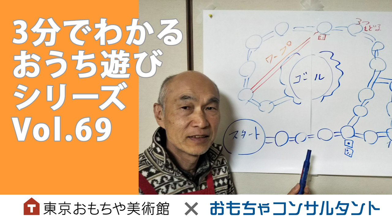 3分でわかる おうち遊びシリーズ Vol.69 「手作りすごろく」