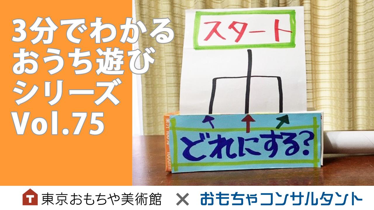 3分でわかる おうち遊びシリーズ Vol.75 どの道えらぶ?『くるくる迷路』