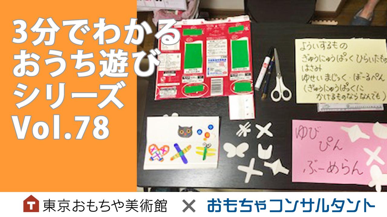 3分でわかる おうち遊びシリーズ Vol.78 「ゆびぴんぶーめらん」