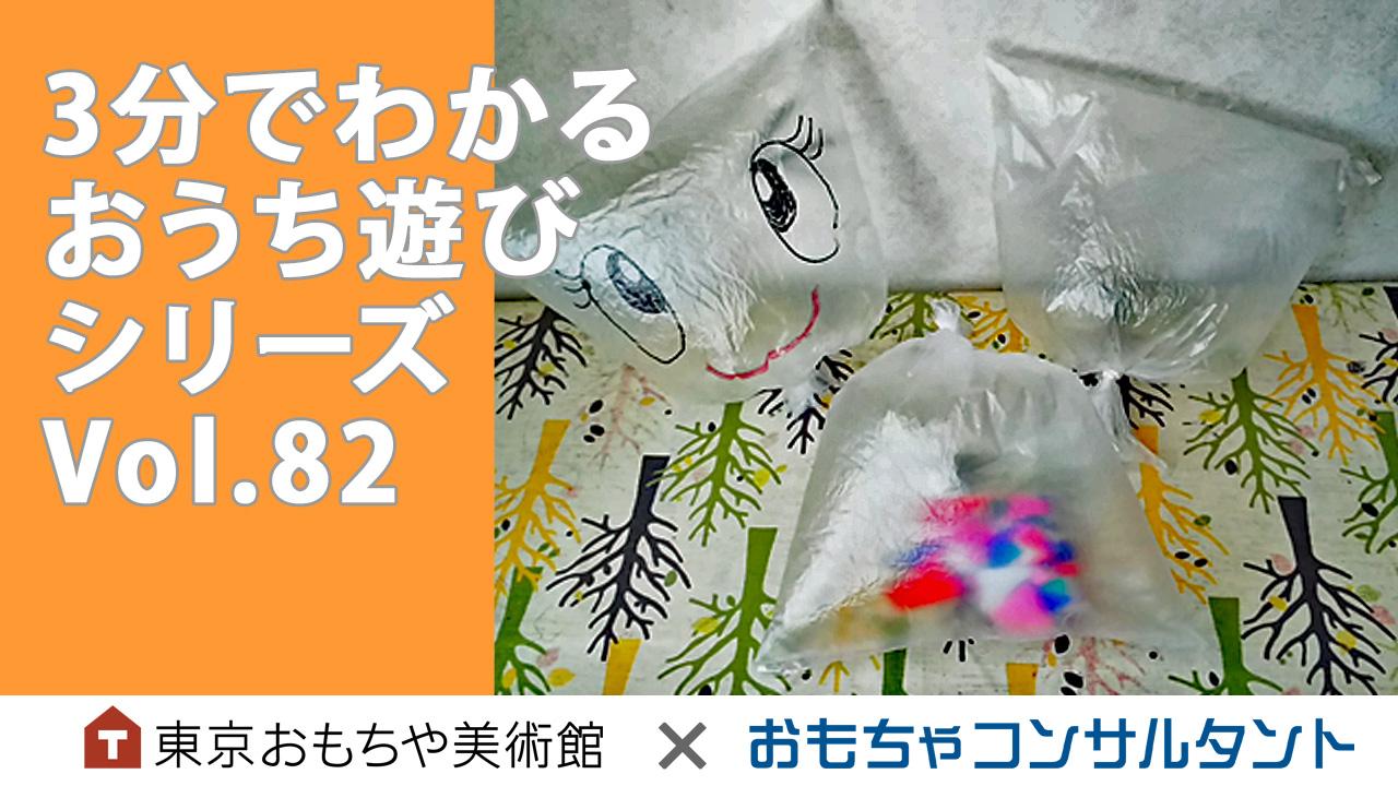 3分でわかる おうち遊びシリーズ Vol.82 簡単、手軽に遊べるビニール袋風船遊び