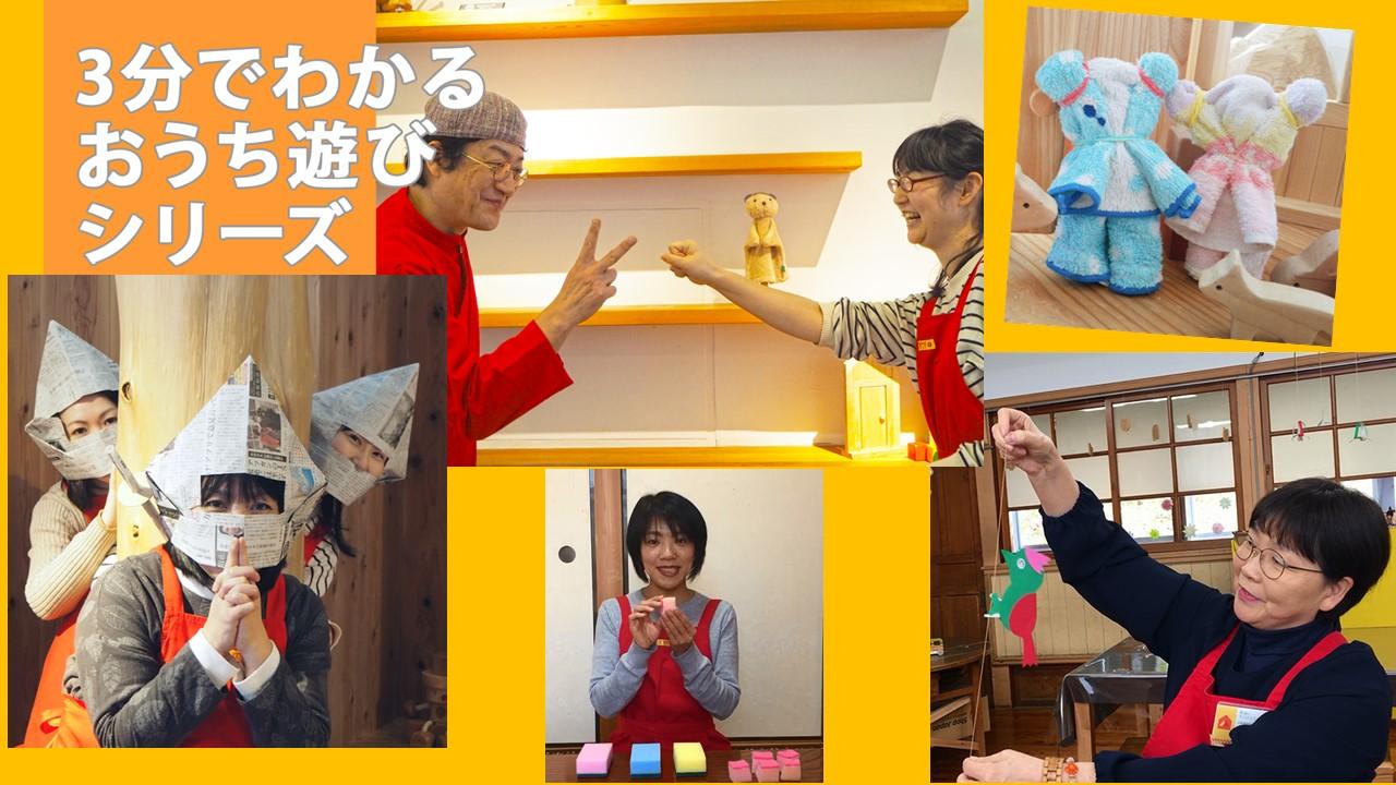 【まとめ】3分でわかる おうち遊びシリーズ 人気の動画5選