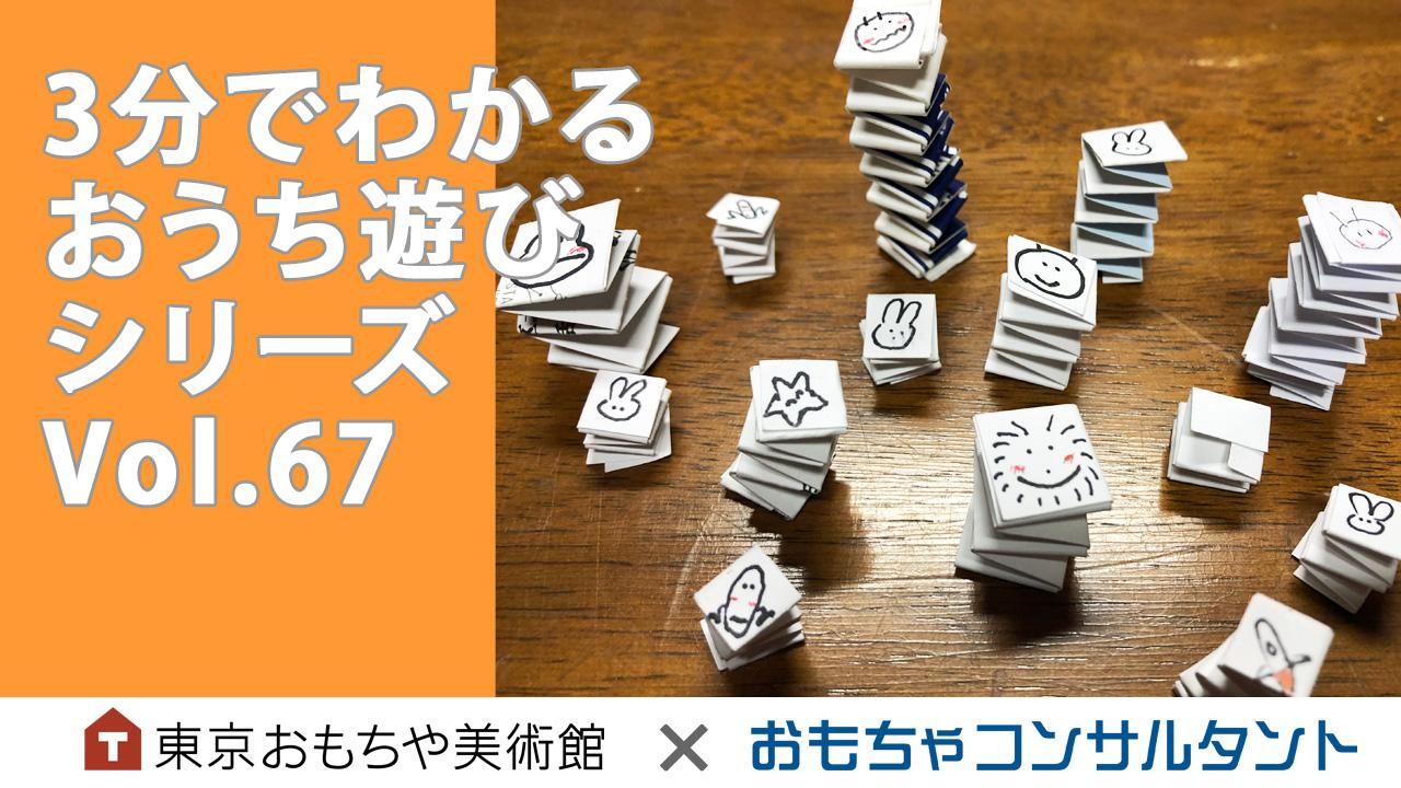 3分でわかる おうち遊びシリーズ Vol.67 「ぴょんぴょんむし」