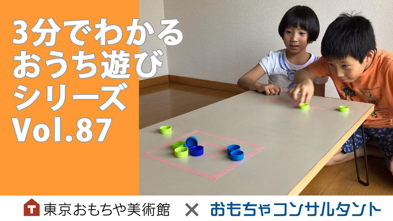 3分でわかる おうち遊びシリーズ Vol.87 お家でオリンピック?!卓上カーリング