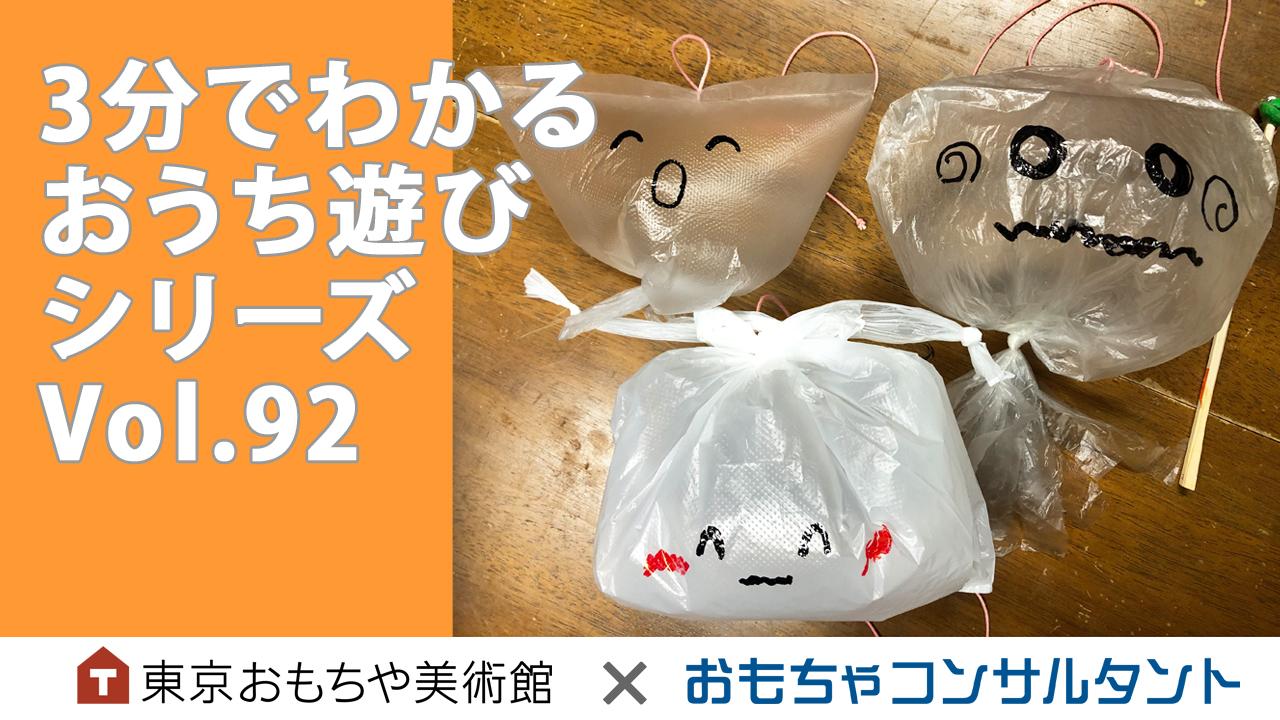 3分でわかる おうち遊びシリーズ Vol.92 ぴょんぴょん宇宙人