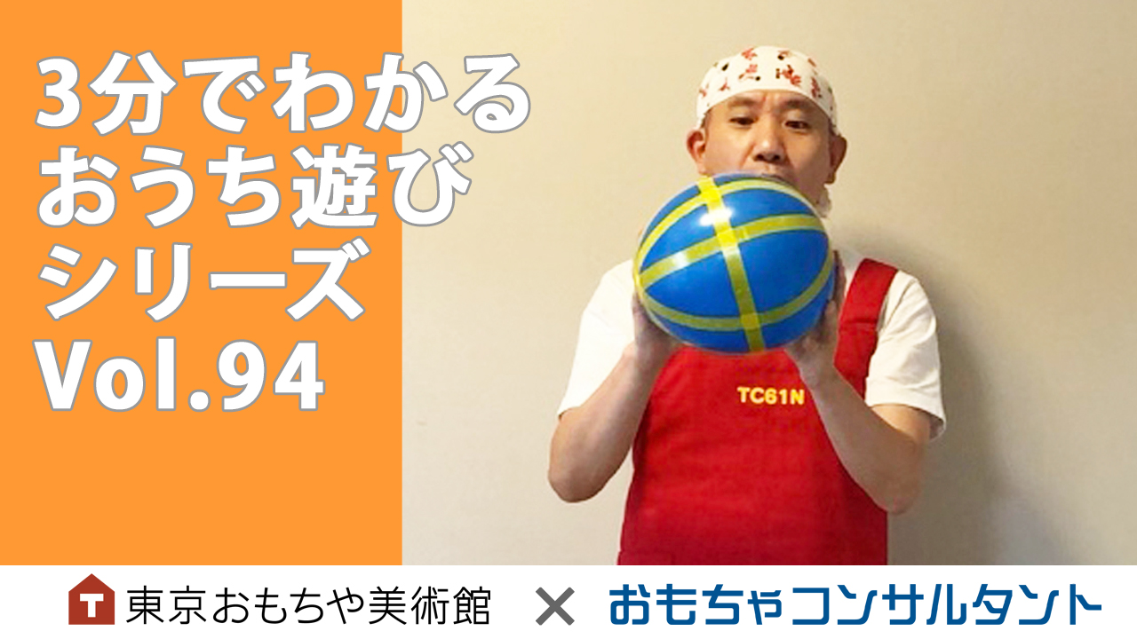 3分でわかる おうち遊びシリーズ Vol.94 風船ボールを作って遊ぼう